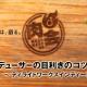 ディライトワークス、「肉会Vol.13プロデューサーの目利きのコツ教えます?!」を開催決定! 「タイニーメタル」を事例にインディーズの取り組みを紹介