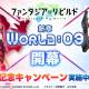 EXNOA、『ファンタジア・リビルド』のメインシナリオに新章「World:03」を追加! 「ハイスクールD×D」から兵藤一誠が参戦