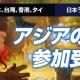 アフリカTV、「Hearthstone AfreecaTV Asia Championship(HAAC)」日本選手権を勝ち抜いた4名をアジア選手権へ招待