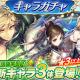 DMM GAMESとテクロス、『UNITIA 神託の使徒×終焉の女神』にて新キャラ「★5レジーナ」「★4カルナ」「★3コニー」を追加!
