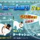 ESTgames、『マイにゃんカフェ』でガチャイベント「コスチューム祭り第21弾」を開催 「宝箱イベントリターンズ」も11月15日より実施