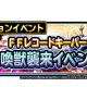 スクエニ、『星のドラゴンクエスト』で「FFレコードキーパー召喚獣襲来イベント!」第2弾「アレクサンダーたちを倒せ!」を開催