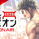 セガゲームス、『龍が如く ONLINE』でメインストーリー第2部「黄龍放浪記」最新PV公開 23日の生放送にて