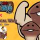 GMO、『ウィムジカル ウォー』で『なめこ栽培キット』とのコラボ開催  「マッスルなめこ」も登場!!