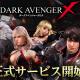 ネクソン、『DarkAvenger X』を配信開始 合計30万円分のギフトカードが当たるスタートダッシュCPも実施!!