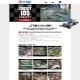 タミヤ、全国のご当地ミニ四駆サーキットの写真を募るコンテスト「日本のミニ四駆サーキット100」を開催