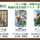 ドワンゴ、「キノの旅」TVシリーズ2作と「アリソンとリリア」をニコ生で一挙放送を決定!
