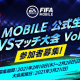 ネクソン、『EA SPORTS FIFA MOBILE』で初のプレイヤー参加型大会を3月21日に開催! 参加者募集をスタート