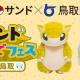 Nianticとポケモン、『Pokémon GO』で「サンドおいでフェス in 鳥取」を記念して鳥取県内でサンドとアローラサンドの出現率UP!