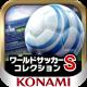 【App Storeランキング(3/13)】KONAMI『ワールドサッカーコレクションS』が4位に急浮上! 『ロストクルセイド』はTOP30に復帰