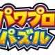 KONAMI、「パワプロ」シリーズを題材にしたパズルゲーム 『パワプロパズル』を今春配信決定!