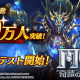 崑崙日本、スマホ向けMMORPG『MU:奇蹟の覚醒』が本日よりAndroid版のオープンβテストを開始 事前登録者数は20万人を突破