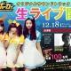 アソビズム、『ドラゴンポーカー』オリジナルサウンドトラック第2弾の発売を記念したライブイベントを開催 12月18日にタワレコ秋葉原店で