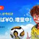 """ピッコマ、""""Jリーグのユースチーム""""に焦点を当てたサッカー漫画「アオアシ」の「待てば¥0」範囲拡張キャンペーンを実施!"""
