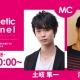 アリスマティック、「arithmetic Channel」を開設…濱健人さん、土岐隼一さんをMCとして9月21日20時より放送開始