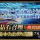 FGO PROJECT、『Fate/Grand Order』で「アヴァロン・ル・フェピックアップ2召喚」を本日より開催 アルトリア・キャスターが復刻登場!
