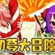 SNKプレイモア、『大進撃RPG!シスタークエスト』でデートイベント第二弾を開催 晴れ着姿の「シフォン」「ミモリ」獲得のチャンス!