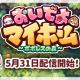 SKYWALK、スマホ向け箱庭ゲーム『おいでよマイホーム~ポポレスの森~』の配信日を5月31日に決定!