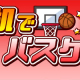 SAT-BOX、「机でシリーズ」新作『机でバスケ』の事前登録受付を開始 スマホ1つで最大2人プレイが可能!