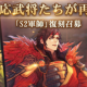 WeGames Japan、『大三国志』で第3・征服シーズンのサーバーにて期間限定「S2軍師」復刻召募をオープン!