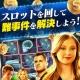 ゲームロフト、人気海外ドラマ「CSI: 科学捜査班」がスロットゲームになって登場! 『CSI: 科学捜査班~Slot~』が9月24日配信開始へ