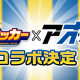 KONAMI、『実況パワフルサッカー』で本格派サッカー漫画「アオアシ」とのコラボが決定! 主人公の「青井 葦人」ら人気キャラが登場!