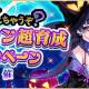 gumi、『ファントム オブ キル』でハロウィンと5周年カウントダウンCP開催!!
