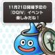 スクエニ、『ドラクエウォーク』で「ドラクエⅣイベント」を11月21日より開催決定! 新システム「絆」「強敵」「心珠」も実装!