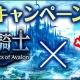 コーエーテクモ、『100万人の三國志』と『100万人の三國志Special』で『アヴァロンの騎士』とのコラボキャンペーンを11月7日から開催