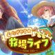 coly、スター声優育成アプリ『オンエア!』でイベント「心たがやす☆牧場ライフ」を開催!