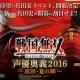 コーエーテクモ、声優イベント「戦国無双 声優奥義 2016 ~真田・夏の陣~」を7月30日にパシフィコ横浜で開催 GAMECITY優先販売を20日より開始