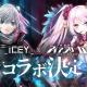 中国Game Duchy、『機動戦隊アイアンサーガ』でNintendo Switch向けタイトル『ICEY』とのコラボが決定 小倉唯さんと竹達彩奈さんからのメッセージも