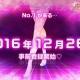 ビットウォーカー、新作『キャバ姫コレクション』のティザーサイトを更新! 事前登録は2016年12月26日より開始予定