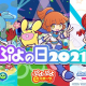 セガ、「ぷよの日」を記念した生放送を2月3日に配信! シリーズの最新情報や「生まんざいデモ」を実施!