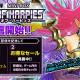KONAMI、『遊戯王 デュエルリンクス』で第33弾ミニBOX「サイン・オブ・ハーピィズ」の提供を開始 新BOX追加記念キャンペーンも開催
