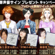 ピクセルフィッシュ、『Black Rose Suspects』で小野賢章さん、沢城みゆきさんら出演声優5名のサイン色紙が当たるキャンペーン第4弾をスタート