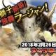 カプコン、『モンスターハンター エクスプロア』で2月26日にアップデート「金獅子解禁!強襲ラージャン!」を実施
