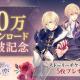 サイバード、『イケメン王子 美女と野獣の最後の恋』で「10万ダウンロード突破記念キャンペーン」を開催!