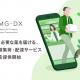 サイバーエージェント連結子会社のMG-DX、処方薬の店頭集荷・配達サービス「薬急便」β版を21年1月下旬より提供開始