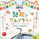 バンナム、東急電鉄・世田谷線50周年記念企画の一環で実施される周遊型謎解きゲーム「世田谷線 謎解きグルメラリー」を企画・プロデュース