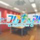 サクセス、英語体験アドベンチャーゲーム『re:コロキュアル』のリリース日を7月26日に決定!
