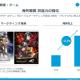 グリー、『アナザーエデン』海外版の12月売上高が2.7倍と急拡大…『ペルソナ5』コラボやデジタル広告の運用改善が奏功