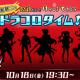 レベルファイブ、『ドラゴン&コロニーズ』の生配信番組「稲船敬二の 公式だけど けっこうてきとう ドラコロタイム!」を18日19時半より放送!