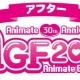 アニメイト、『アフターAGF2016』開催決定…会場販売商品を店頭で販売、リアル謎解きBLゲーム×『抱かれたい男1位に脅されています。』大阪版も