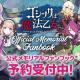 ケイブ、『ゴシックは魔法乙女』の公式メモリアルファンブックがアプリスタイル公式ショップにて予約開始!