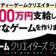 講談社「年間1000万円をお渡ししますから、好きなゲームを創りませんか?」 ゲームクリエイターラボを開始、担当編集者付き、著作権は本人に