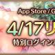 DMM GAMES、『あいりすミスティリア!』のスマホ版を4月17日にリリース