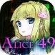Include0、本格ミステリー『Alice49(アリス フォーティナイン)』を配信開始 ロジックを組み上げ、不思議な本の世界で49時間以内に真犯人を暴く