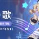 miHoYo、『原神』のイベント「迫る客星」を紹介 キャラクターを試す「腕試し」や「キラキラアイドル・バーバラ(水)」の獲得も
