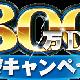 セガゲームス、『オルタンシア・サーガ』で800万DL記念キャンペーン実施…「聖王石」が最大で50個獲得できるキャンペーンも